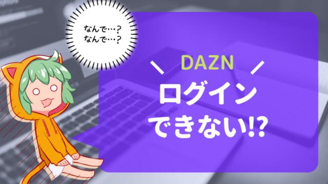 DAZNでログインできない場合について