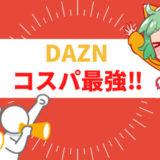 【DAZNとは】スポーツ番組好きは入会必須のコスパ最強サービスだよ〜!