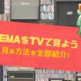 AbemaTVをテレビ視聴する方法で一番おすすめなのは◯◯ですよー!