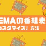 【マル秘情報あり】AbemaTVの番組表の使い方やカスタマイズする方法を解説