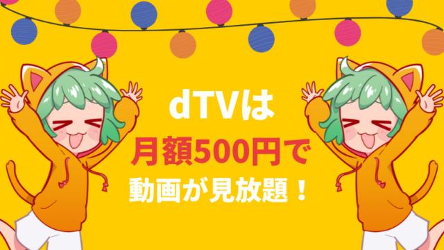 dTVは月額500円で動画が見放題!