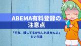 【注意】ABEMAの無料トライアルはブラウザから登録した方がおトクだよ!