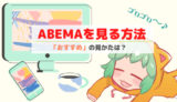 【まとめ】ABEMAの視聴方法はどれがおすすめ?基本的な使い方も詳しく解説します
