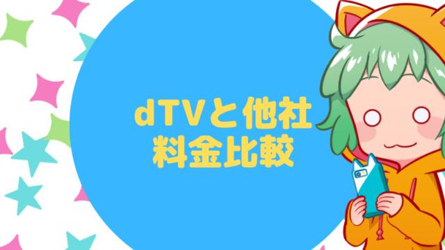 dTVと他動画配信サービスの料金を比較