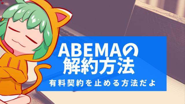 AbemaTVプレミアムの解約方法まとめ!