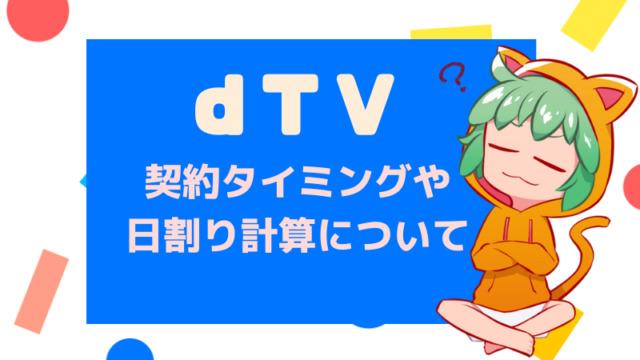 dTVの契約タイミングや日割り計算について