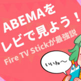 【まとめ】AbemaTVをFire TV Stickで見る方法と、見れないときの対処法