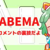【まとめ】AbemaTVのコメント機能を「楽しく」「快適」にする方法と裏ワザ