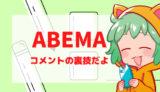 【まとめ】ABEMAのコメント機能を「楽しく」「快適」にする方法と裏ワザ