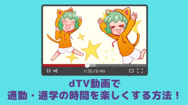dTVの動画をダウンロードして通勤・通学の時間が楽しくなる方法