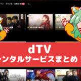 【画像で説明】dTVのレンタルサービスを利用する方法