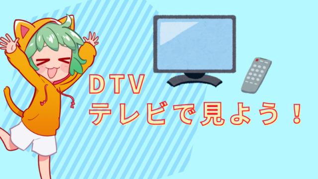 テレビで見る5つの方法