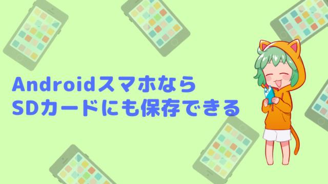 AndroidスマホならSDカードにも保存できる