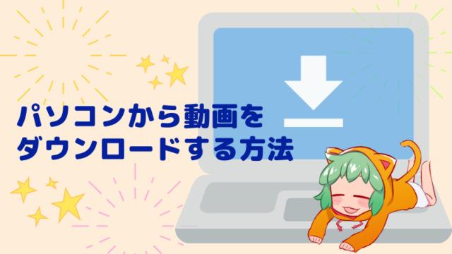 パソコンから動画をダウンロードする方法