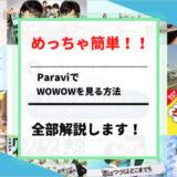 パラビでWOWOWを登録する方法