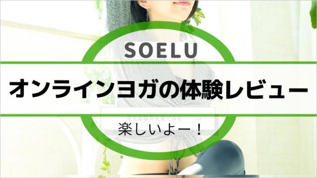 オンラインヨガSOELUの体験レビュー
