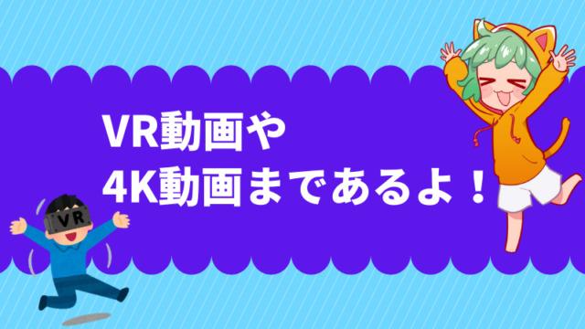 8. dTVはVR動画や4K動画まであるよ!