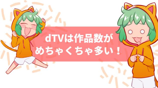 2. dTVは作品数がめちゃくちゃ多い!