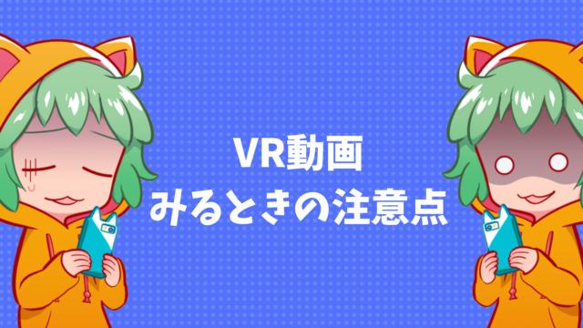 VR動画をみるときの注意点