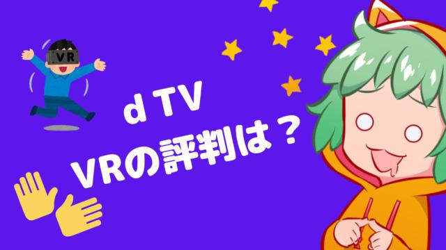 dTVのVR動画とは|VRスコープや課金は必要なの?