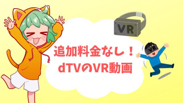 追加料金なしで楽しめるdTVのVR動画とは?