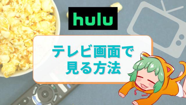 Huluをテレビ画面で見る4つの方法