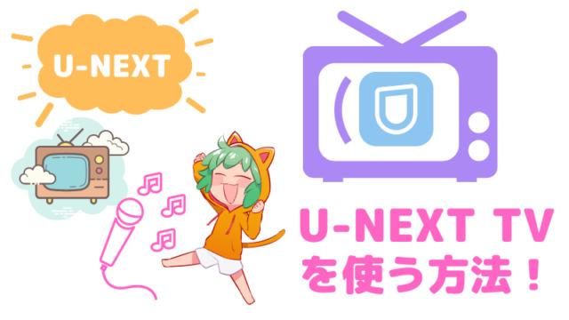 【U-NEXTをテレビで見る方法3】U-NEXT TV