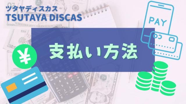 TSUTAYA DISCASの支払い方法