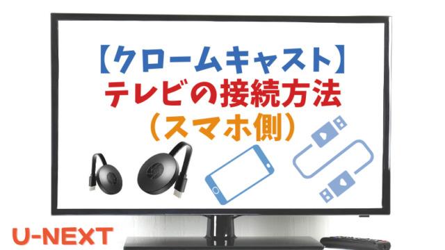 クロームキャストとテレビの接続方法(スマホ側)