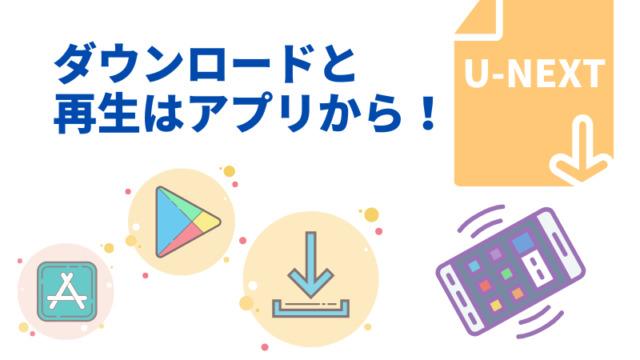 ダウンロード機能とオフライン再生はアプリから!
