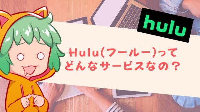 【まとめ】Hulu(フールー)ってどんなサービスなの?動画の使い方から解約まで