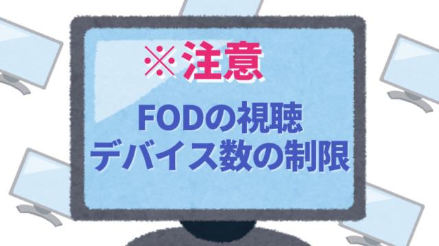 ※注意:FODの視聴デバイス数は最大で5台
