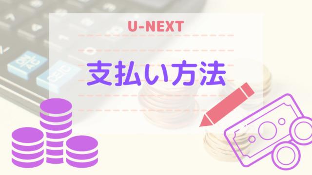 U-NEXTの支払い方法は5種類