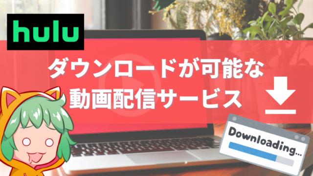 ダウンロード(オフライン再生)が可能な動画配信サービス
