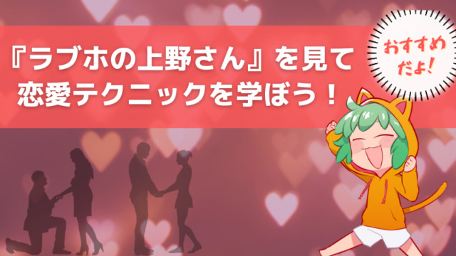 『ラブホの上野さん』を見てタダで恋愛テクニックを学ぼう!