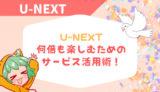 U-NEXTを7倍楽しむための課金サービス活用術!