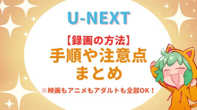 【録画の方法】U-NEXTなら映画もアニメもアダルトも全部OK!手順や注意点まとめ