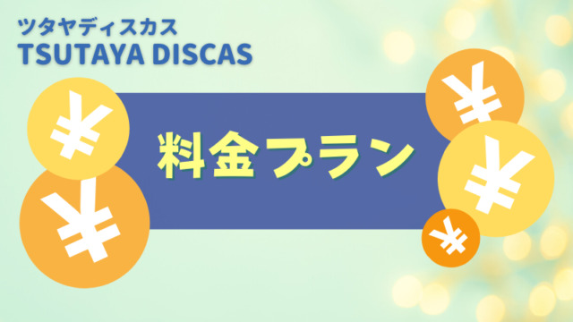 TSUTAYA DISCASの料金プラン