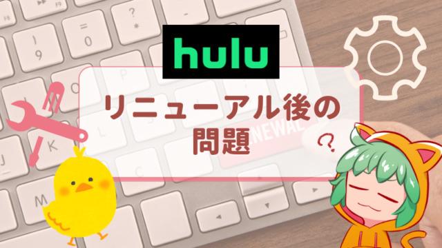 Huluを解約する人が続出しているって本当?