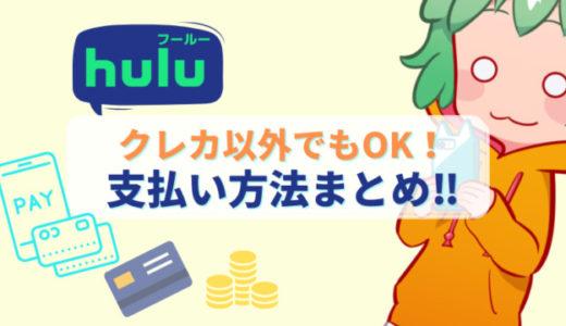 クレカ以外でもOK!Huluの支払い方法は全部で6パターン!!