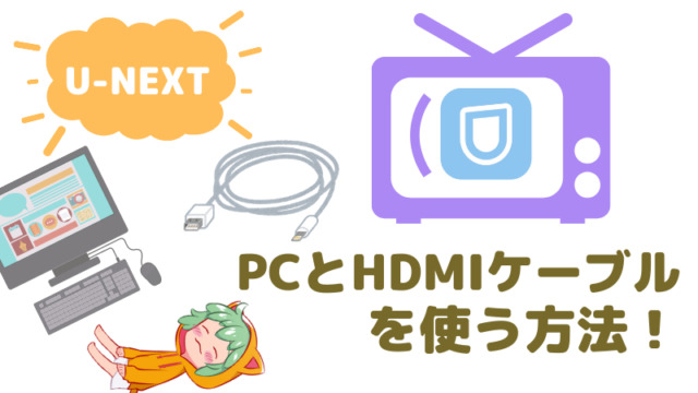 【U-NEXTをテレビで見る方法4】PCとHDMIケーブル