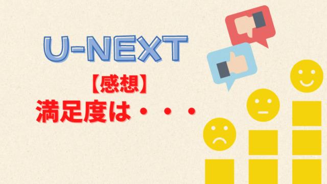 【感想】U-NEXTの満足度は・・・