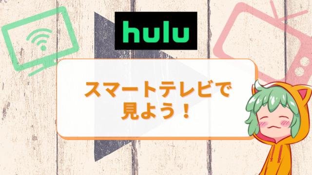 Huluをスマートテレビで見よう