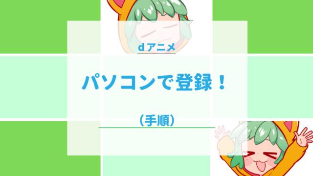 dアニメの登録手順(パソコン編)