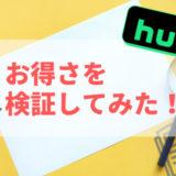 【お得度調査!】Huluの料金がおトクなのか検証してみた!