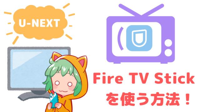 【U-NEXTをテレビで見る方法1】Fire TV Stick
