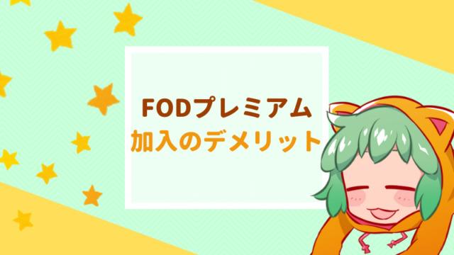 FODプレミアムに登録するデメリット