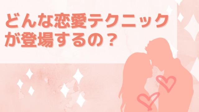 『ラブホの上野さん』ではどんな恋愛テクニックが登場するの?