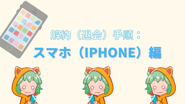 FODプレミアムの解約(退会)手順:スマホ(iPhone)編