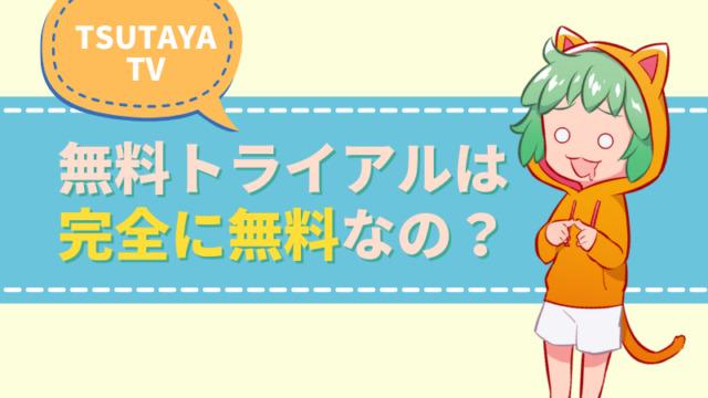 TSUTAYA TVの無料トライアルは完全に無料なの?